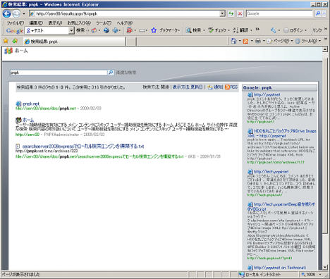 Search Server 2008にGoogle検索を追加する