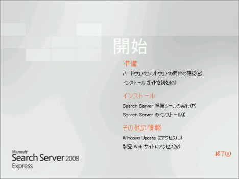 Search Server 2008 Expressでファイルサーバ用検索エンジンを構築する