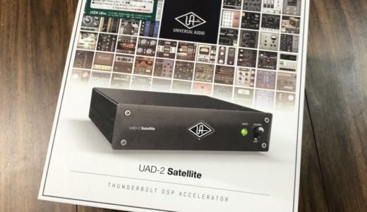 UAD-2 Satellite Thunderbolt 3買いました。